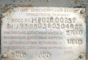 Кзап 938503, 2006 год