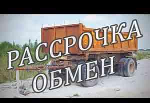 Прицеп грузовой самосвальный маз 16 тонн
