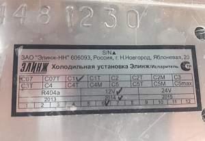 Газель-бизнес 3302 рефрижератор