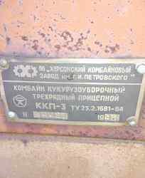 Ккп 3. кукурузоуборочный комбайн херсонец